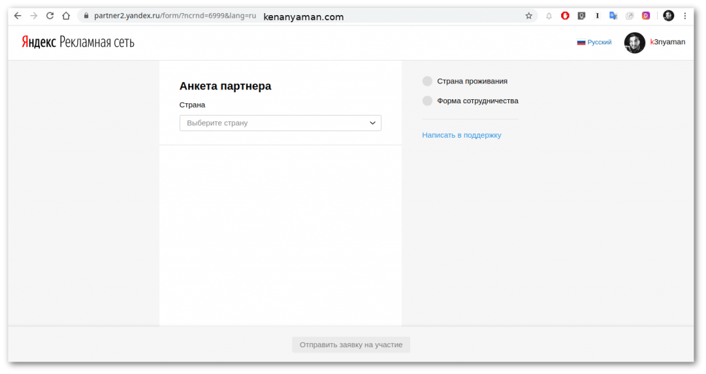 Yandex Partner country election screen Russian