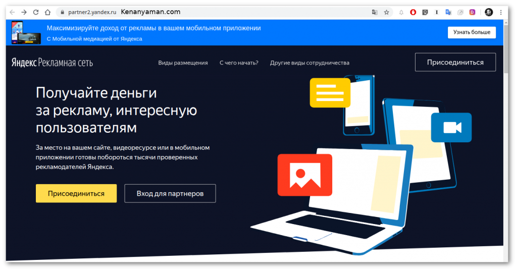 Yandex partner Russian home